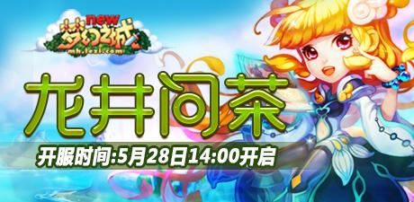 """BT11服""""龙井问茶""""5月28日14:00开启"""