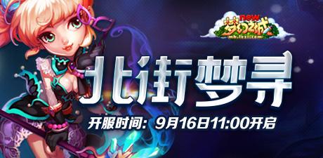 """BT14服""""北街梦寻""""9月16日11:00开启"""